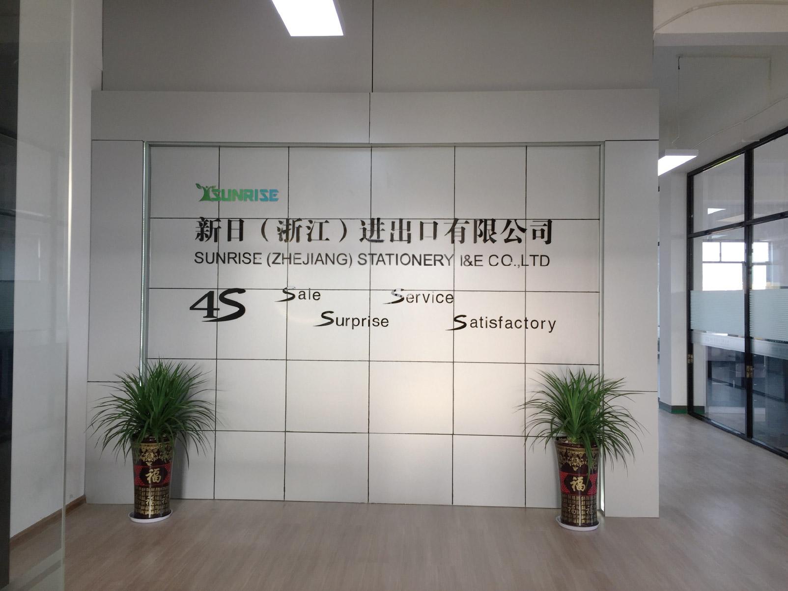 办事处(浙江)